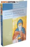 Преподобный Симеон Новый Богослов и православное предание. Митрополит Иларион (Алфеев)