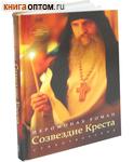 Созвездие Креста. Стихотворения. Иеромонах Роман