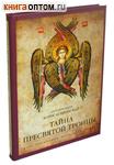Тайна Пресвятой Троицы. Курс догматического богословия. Протопресвитер Борис Бобринский