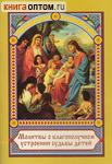Молитвы о благополучном устроении судьбы детей. Карманный формат