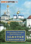 Заметки о православной вере. Архимандрит Макарий (Веретенников)