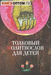 Толковый молитвослов для детей. Русский шрифт