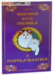 Выдумки кота Пиквика и Розочка - шалунья. А. Николаев