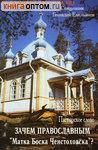Зачем православным Матка Боска Ченстоховска? Пастырское слово. Священник Геннадий Емельянов