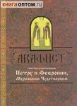 Акафист святым благоверным Петру и Февронии, Муромским Чудотворцем