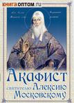 Акафист святителю Игнатию, епископу Ставропольскому