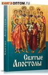 Святые Апостолы