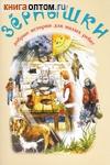 Зернышки. Добрые истории для малых ребят. Выпуск 10