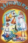 Зернышки. Добрые истории для малых ребят. Выпуск 6