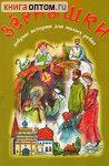 Зернышки. Добрые истории для малых ребят. Выпуск 8