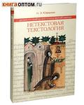 Нетекстовая текстология. Древнерусский иллюстратор житий святых. Н. Э. Юферева