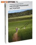 Непридуманные истории. Священник Николай Агафонов