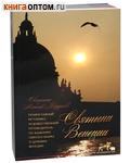 Святыни Венеции. Священник Алексий Ястребов. Путеводитель. Маршруты паломничества