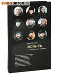 Монахи: о выборе и о свободе. Посашко Юлия