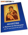 Молитвы ко Пресвятой Богородице пред 45 чудотворными Ея иконами
