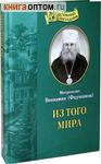 История боголюбцев, или повествование о святых подвижниках.  Блаженный Феодорит Кирский