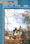 Избранные песнопения вечерни, утрени и Литургии. Выпуск 1. Н. В. Лебедев