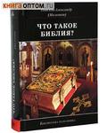 Что такое Библия? История создания, краткое содержание и толкование Священного Писания. Епископ Александр (Милеант)
