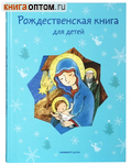 Рождественская книга для детей. Рассказы и стихи русских писателей и поэтов