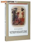 Четвероевангелие. Учебное пособие. Ю. В. Серебрякова