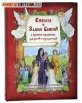 Библия и Закон Божий в кратком изложении для детей и их родителей. С приложением и объяснением главных православных молитв