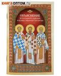 Объяснение всенощного бдения и Божественной литургии