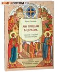 Мы пришли в Церковь. Книга для воскресных школ и семейного чтения. Младший и средний школьный возраст. Крецу Лилиана