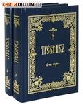 Требник в 2-х томах. Малый формат. Церковно-славянский шрифт