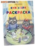 Еня и Еля. Раскраска. Анна Гончарова