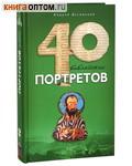 Сорок библейских портретов. Андрей Десницкий