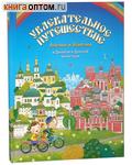 Увлекательное путешествие Анечки и Ванечки в Данилов и Донской монастыри