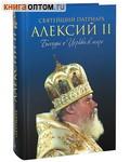 Святейший Патриарх Алексий II. Беседы о Церкви в мире. Духовное завещание. Анжелика Карпифаве
