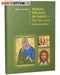 В поисках Лика Христа — путь иконописца. Seeking the face of christ-The Way of an Iconographer. Debra Lyn Korluka