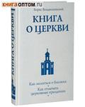 Книга о Церкви. Как молиться о близких. Как отмечать церковные праздники. Борис Воздвиженский