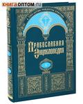Православная энциклопедия. Том 2