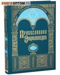 Православная энциклопедия. Том 20