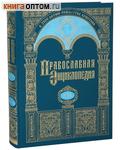 Православная энциклопедия. Том 21