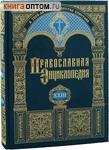 Православная энциклопедия. Том 23
