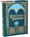 Православная энциклопедия. Том 25