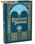 Православная энциклопедия. Том 27