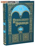 Православная энциклопедия. Том 28