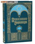 Православная энциклопедия. Том 3