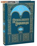 Православная энциклопедия. Том 33