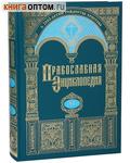 Православная энциклопедия. Том 6