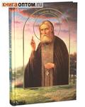 Преподобный Серафим Саровский. Житие, пророчества, наставления