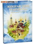 Золотая цепь старчества. Русское старчество ХХ века