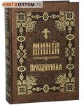 Минея Праздничная. Церковно-славянский шрифт