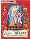 Дочь Пилата. Пасхальные стихи и рассказы