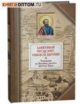 Толкование на Послания святого апостола Павла. Блаженный Феодорит, епископ Кирский