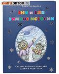 Еня и Еля. Зимнии истории. Сказки, которые помогают детям и родителям. Анна Гончарова